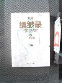 九州缥缈录 V 一生之盟