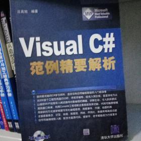 Visual C#范例精要解析(含盘)