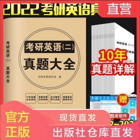 天明官方现货正版2022考研英语二历年真题大全2012-2021考研英语真题实战试卷版详解 204英语二历年真题2022年