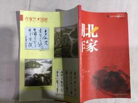 湖北作家 (2007年春夏合刊 总第21期)