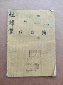 老户口簿(七十年代)