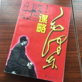 毛泽东谋略 红旗出版社