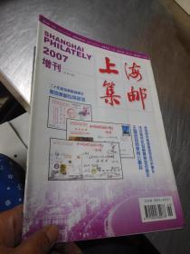 上海集邮 2007年增刊总第4期