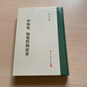 和陶集陶菴对偶故事/张岱全集(全新未开封)