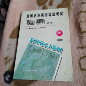 职称英语等级考试指南:试用