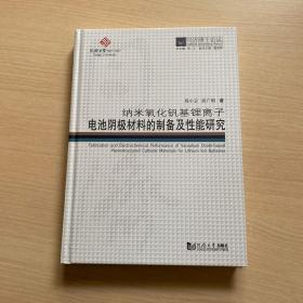 同济博士论丛——纳米氧化钒基锂离子电池阴极材料的制备及性能研究