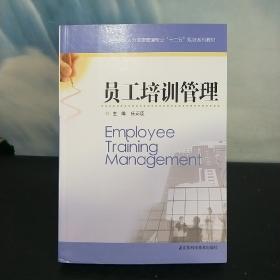 """员工培训管理/高等院校人力资源管理专业""""十二五""""规划系列教材"""
