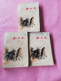 艳阳天 全三册 多幅彩色插图