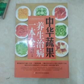 中华蔬果养生治病一本全