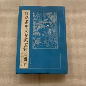 脂砚斋甲戌抄阅重评石头记 瑕疵见图 非偏远包邮