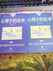 心理学的故事(上下)