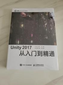 Unity 2017 从入门到精通