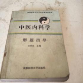 中医内科学解题指导
