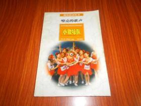 课外活动丛书:小歌咏队