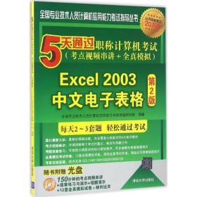 5天通过  计算机  :考点视频串讲+全真模拟(D2版)(Excel 2003中文电子表格)