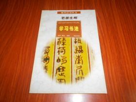 课外活动丛书:学习书法