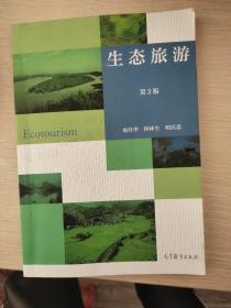 生态旅游(第3版)