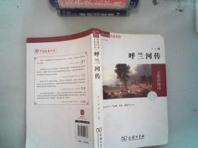 经典名著 大家名作:呼兰河传(素质版)