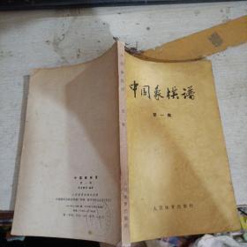 中国象棋谱第1集