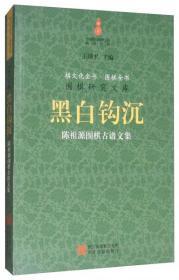 黑白钩沉:陈祖源围棋古谱文集/围棋研究文库·棋文化全书