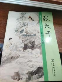 中國歷代名家書畫精品集張大千