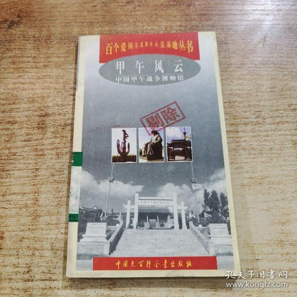 甲午风云:中国甲午战争博物馆