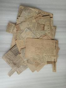 五十年代剪报一堆