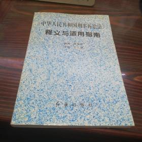 《中华人民共和国刑事诉讼法》释义与适用指南