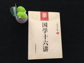 国学十六讲(图文版)
