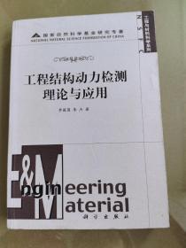 工程结构动力检测理论与应用