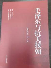 正版 毛泽东与抗美援朝 逄先知 李捷著 中央文献出版社