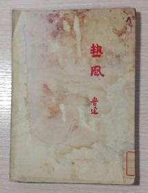 《热风》(据鲁迅全集社单行本重印,人民文学1952年第一版,货102)