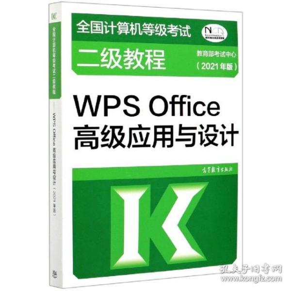 全国计算机等级考试二级教程——WPS Office高级应用与设计(2021年版)