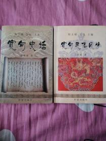 宽甸史话、宽甸民俗风情(2本合售)