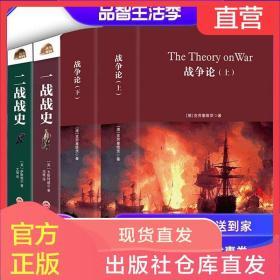 【精装全4册】战争论上下册+一战二战全史 正版 第二次世界大战 二战德军美军决战朝鲜战争 抗美援朝太平洋战争书籍 世界军事理论