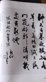 画页【散页印刷品】---书法---行书条幅(费新我),篆书刘长卿诗(罗君愚)688