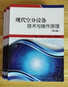 现代空分设备技术与操作原理(修订版)2018年新版