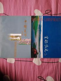 中国宽甸、宽甸风光(2本合售)中英文版