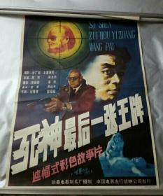绘画版 电影海报:死神最后一张王牌