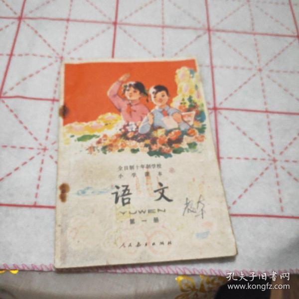 全日制十年制学校小学课本语文(第一册)