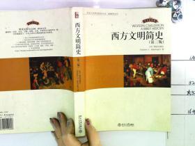 西方文明简史(第三版)(英文影印版)