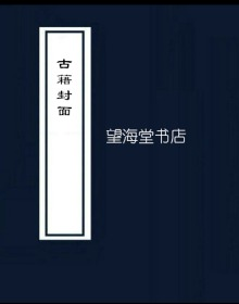 (复印本)河套新编(民国)