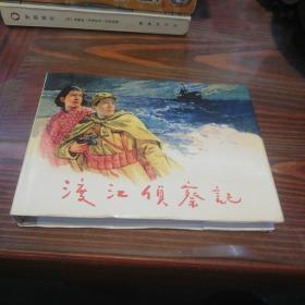 渡江侦察记    上海人民美术出版社大32开精装本   2004年一版一印仅印4000册