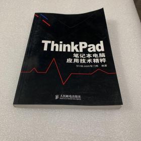 ThinkPad笔记本电脑应用技术精粹