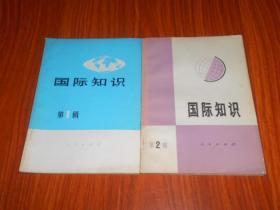 国际知识(第一辑•第二辑)