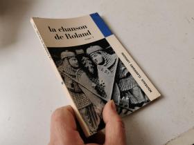 罗兰之歌【法文原版2册合售】 插图本