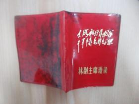 林副主席语录   红塑皮