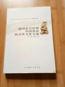 战国秦汉时期中国西南的对外文化交流