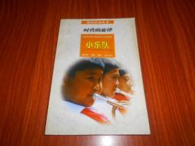 课外活动丛书:小乐队