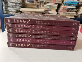 中国史学史(第1卷):先秦时期中国古代史学的产生